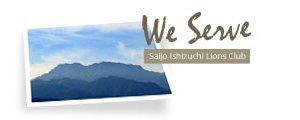 石鎚山|西条石鎚ライオンズクラブ
