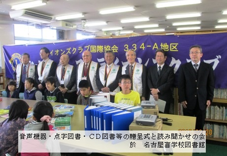 名古屋盲学校へ絵本の贈呈