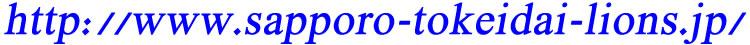札幌時計台ライオンズクラブのホームページへ!