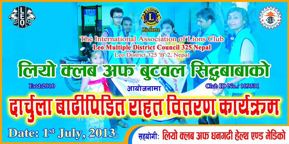 ly013/14 first Program Leo Club Of Butwal Siddhababa Nepal
